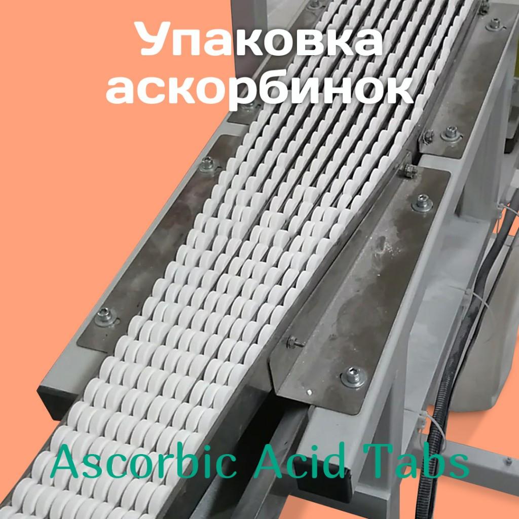 линия упаковки таблеток аскорбиновой кислоты